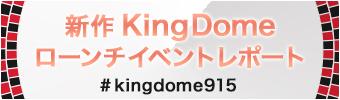 新作KingDomeローンチイベントレポート