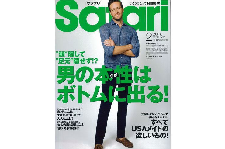 【PRESS NEWS】 Safari 2月号 掲載