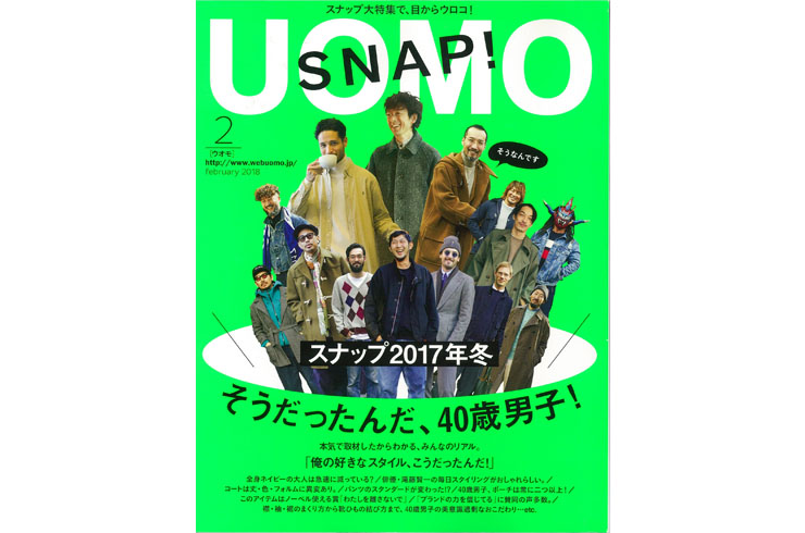 【PRESS NEWS】 UOMO 2月号 掲載