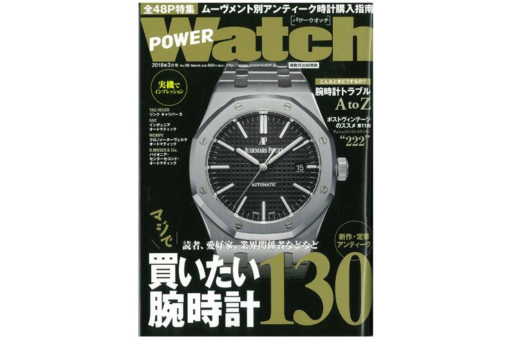 POWER Watch 3月号 掲載