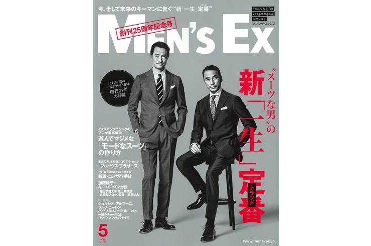 Men's Ex 5月号 掲載