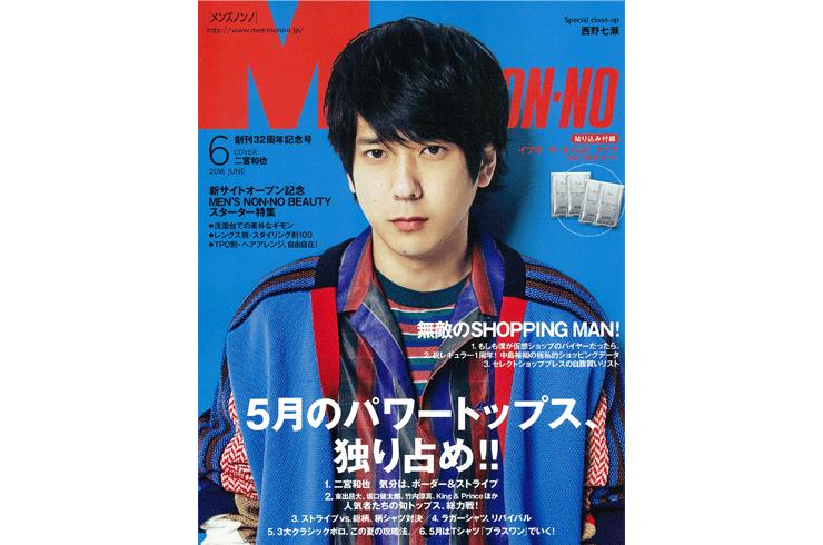 Men's NON-NO 6月号 掲載