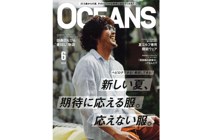 OCEANS 6月号 掲載