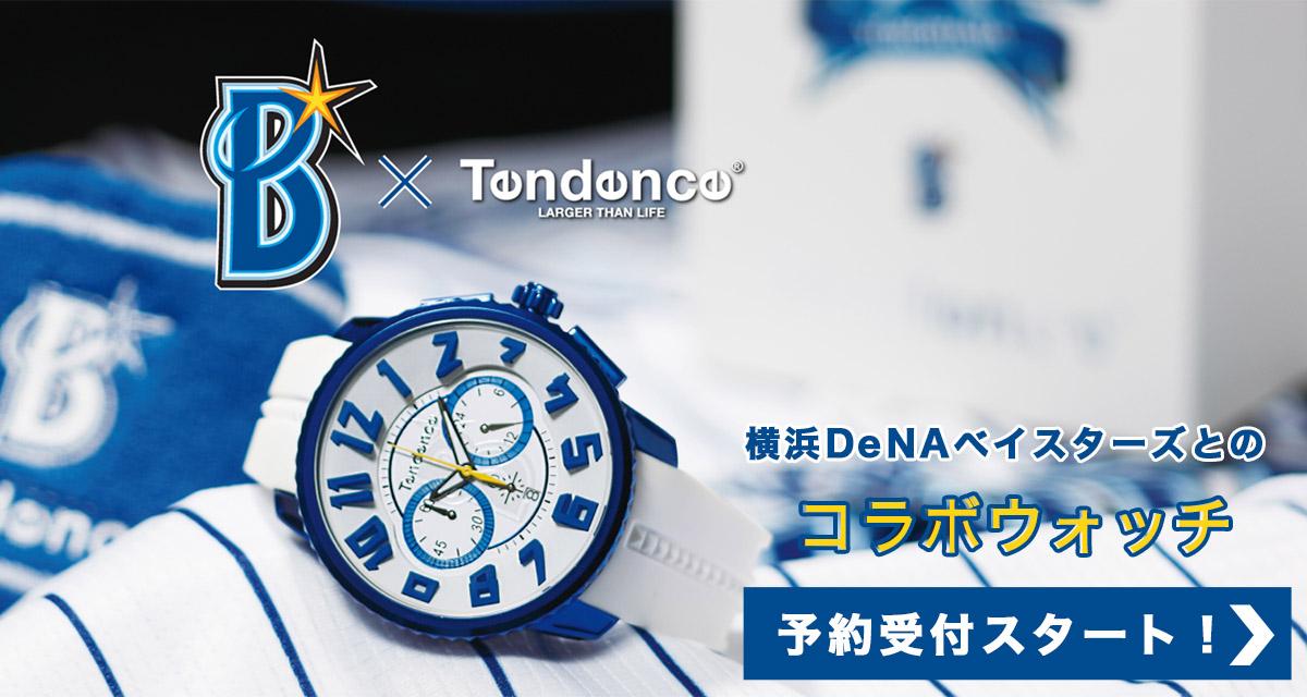 横浜DeNAベイスターズコラボ時計